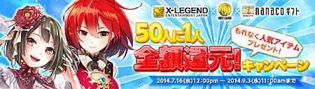 幻想神域_「50人に1人全額還元!キャンペーン」購入でもれなくプレゼントも貰える!