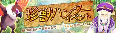 幻想神域_「珍獣ハンターイベント」開催バーナー