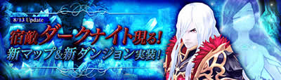 幻想神域 -Innocent World-_新マップ「星降りの高原」「氷原の辺境」実装バナー