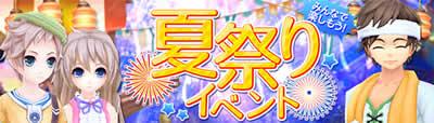 幻想神域 -Innocent World-_2014「夏祭りイベント」バナー