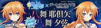 幻想神域 -Innocent World-、デート・ア・ライブ�Uコラボアバター、バナー