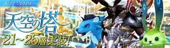 幻想神域 -Innocent World-、天空の塔の第21層〜第25層の実装、バナー