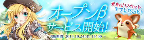 幻想神域_オープンβサービス開始バナー