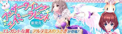 幻想神域 -Innocent World-_「フェザーウイングBOX」・「エイミーラビットBOX」販売開始!