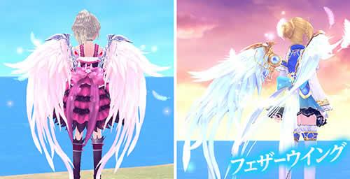 幻想神域 -Innocent World-_フェザーウイング