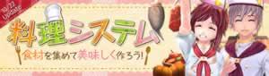 幻想神域 -Innocent World-_料理システム