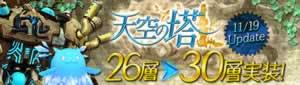 幻想神域 -Innocent World-_「天空の塔」第26層〜第30層実装