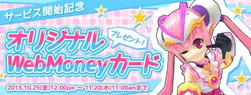 幻想神域_WebMoneyカードプレゼントキャンペーンバナー
