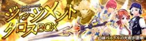 幻想神域_ジャッジメントクロスBOX