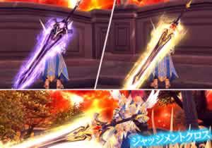 幻想神域_ジャッジメントクロス
