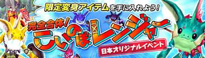 幻想神域_「鯉のぼり」が手に入るオリジナルイベントバナー