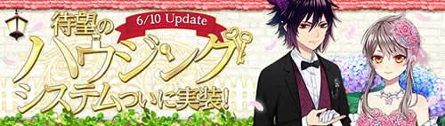 幻想神域 -Cross to Fate_2015年6月10日(水)のアップデートにてハウジングシステム搭載
