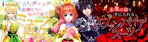幻想神域 -Cross to Fate_2015年6月3日(水)から2015年6月10日(水)まで幻神スペシャルBOX�Uなど販売