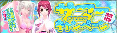 幻想神域_「全員対象サマーキャンペーン」バナー
