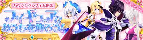 幻想神域 -Cross to Fate-_幻神やモンスターがフィギュアになって登場!ハウジングシステム拡張や新PVP装備追加!