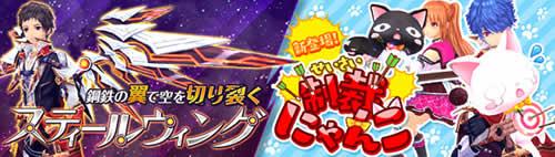 幻想神域 -Cross to Fate-_スティールウィングBOXと制裁にゃんこBOX登場!