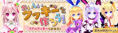 幻想神域_夏休みの特別イベント「おいしいクッキーを作ろう!」バナー