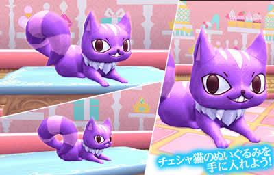 幻想神域_限定レアアイテム「チェシャ猫のぬいぐるみ」