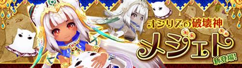 幻想神域、新幻神「メジェド」と一緒に冒険しましょう!