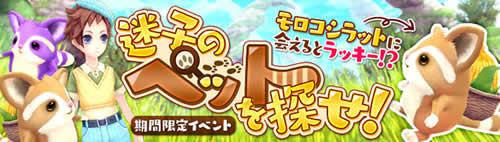 幻想神域、イベント「迷子のペットを探せ!」開催中