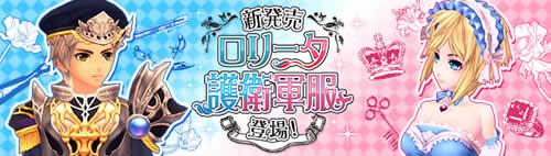 幻想神域_「ロリータBOX」と「護衛軍服BOX」登場バナー