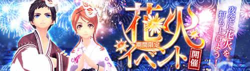 幻想神域、2015年9月16日より「花火イベント」開催!