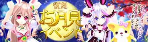 幻想神域、マンデーちゃんが登場する「復刻・お月見イベント」開催中