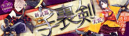 幻想神域_新武器「手裏剣」実装バナー