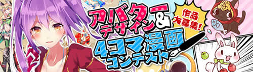 幻想神域_「アバターデザインコンテスト」&「4コマ漫画コンテスト」開催