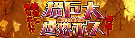 幻想神域_超巨大世界ボス降臨イベント