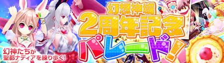 幻想神域_「幻想神域2周年記念パレード」開催バナー