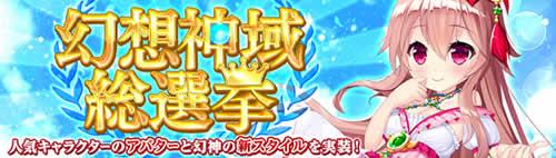 幻想神域_「幻想神域キャラクター総選挙」開催