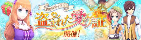 幻想神域_期間限定イベント「盗まれた愛の証」開催!バナー