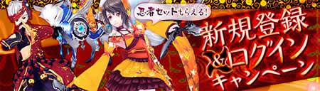 幻想神域_「忍者SPセット」が貰える新規登録キャンペーン&ログインキャンペーン実施中!