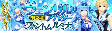 幻想神域_アスガルドの神狼「フェンリル」の衣装アバター新登場!