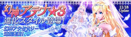 幻想神域_「幻神・アテナ」★3進化スタイル新登場!バナー