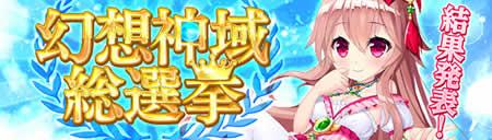 幻想神域_「幻想神域キャラクター総選挙」グランプリ発表!