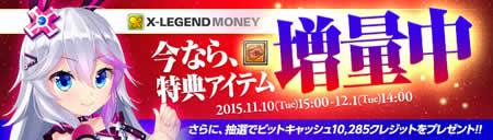 幻想神域_X-LEGENDマネー特典増量キャンペーン開催中!