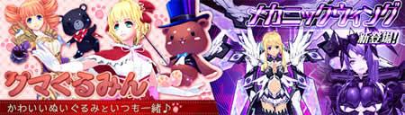 幻想神域_武器アバター「クマぐるみん」&マントアバター「メカニックウィング」登場!