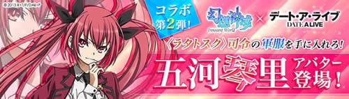 幻想神域_コラボアバター第2弾「五河琴里BOX」バナー