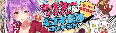 幻想神域_アバターデザイン&4コマ漫画コンテストにてユーザー投票開始