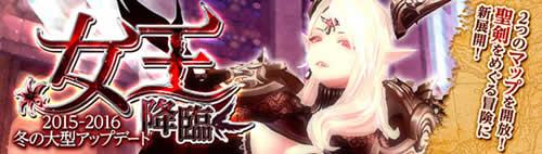 2015年12月2日より、新マップ登場!悪魔軍団の女王「ダフネア」も降臨