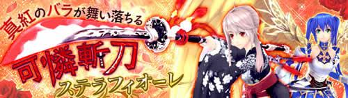 幻想神域_武器アバター「可憐斬刀」&「ステラフィオーレ」新登場