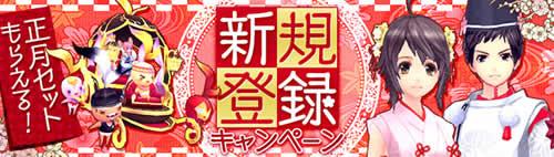 幻想神域_「正月SPセット」獲得!「新規登録キャンペーン」バナー