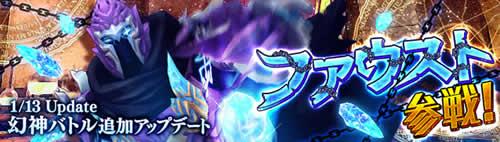 幻想神域_2016年1月13日より新幻神「ファウスト」登場!