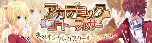 幻想神域_オシャレな制服アバター「アカデミックブレザー」「アカデミックコート」新登場!
