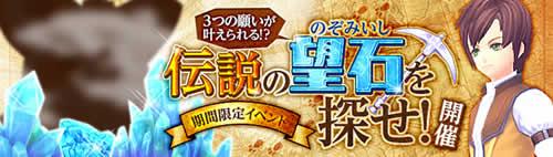 幻想神域_期間限定イベント「伝説の望石を探せ!」開催!