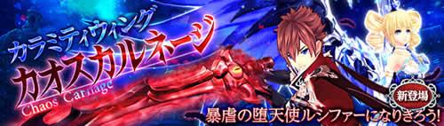 幻想神域_「カオスカルネージ」「カラミティウィング」が新登場