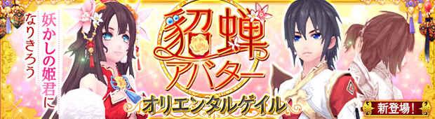姫君・幻神「貂蝉」のアバターが新登場