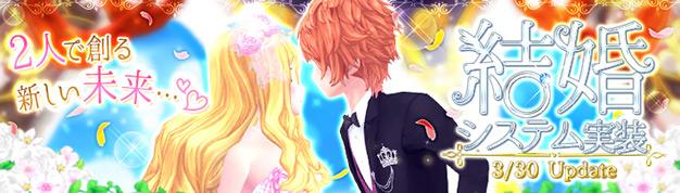 幻想神域_結婚システム